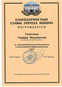 ГЛАВА-ГОР
