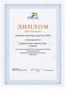 ДИПЛОМ0001