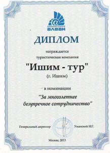 ДИПЛОМ0002