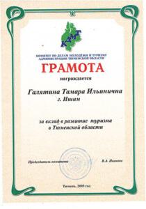 2003-АДМ