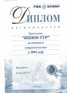 2004-ГОД